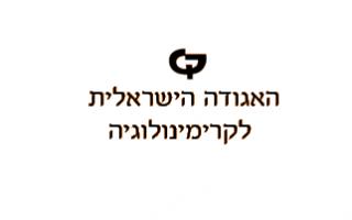לוגו האגודה לקרימינולוגיה